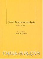 线性泛函分析(英文影印版)