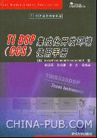 TI DSP集成化开发环境(CCS)使用手册