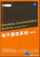 电子通信系统(第4版)