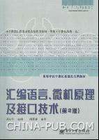 汇编语言、微机原理及接口技术(第2版)