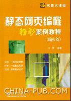 静态网页编程精彩案例教程(编程篇)