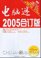 电脑迷2005合订版(2CD)