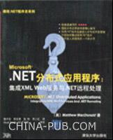 Microsoft.NET分布式应用程序:集成XML Web服务与.NET远程处理
