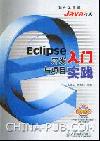 Eclipse开发入门与项目实践[按需印刷]