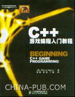 C++游戏编程入门教程[按需印刷]