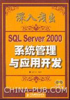 深入浅出SQL Server 2000系统管理与应用开发[按需印刷]