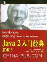 Java 2入门经典:JDK 5