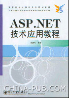 ASP.NET技术应用教程[按需印刷]