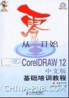 从零开始:CorelDRAW 12中文版基础培训教程