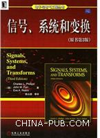信号、系统和变换(原书第3版)