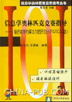 信息学奥林匹克竞赛指导--组合数学的算法与程序设计(PASCAL版)