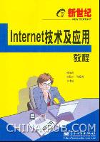 新世纪Internet技术及应用教程[按需印刷]