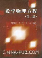 数学物理方程(第二版)