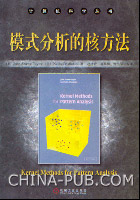 (特价书)模式分析的核方法