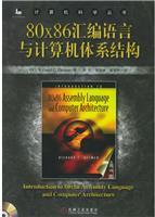 80x86汇编语言与计算机体系结构