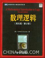 (特价书)数理逻辑(英文影印版)(第2版)