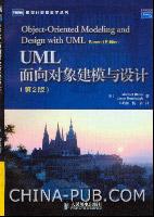 "UML面向对象建模与设计(第2版)(""面向对象建模与设计""领域的经典著作)"