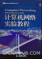 (特价书)计算机网络实验教程