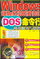 Windows 9X/Me/NT/2000/XP/2003 DOS命令行网络服务与管理[按需印刷]