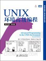 UNIX环境高级编程(英文影印版)(第2版)