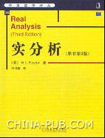 实分析(原书第3版)