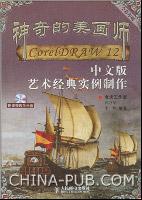 神奇的美画师--CorelDRAW 12中文版艺术经典实例制作[按需印刷]