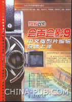 玩转DV--会声会影9中文版影片编辑快速上手[按需印刷]