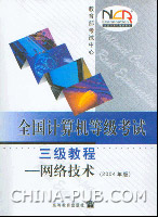 全国计算机等级考试三级教程--网络技术(2004年版)