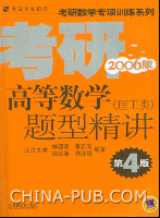 考研(2006版):高等数学题型精讲(理工类)(第4版)