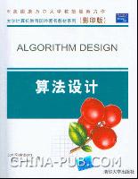算法设计(英文影印版)