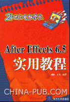 After Effects 6.5实用教程