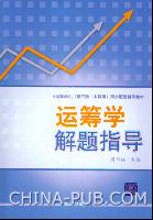 运筹学解题指导--《运筹学》(第三版・本科版)同步配套辅导教材