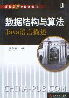 数据结构与算法(Java语言描述)