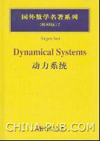 国外数学名著系列(英文影印版)7--动力系统[按需印刷]