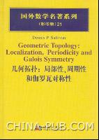 国外数学名著系列(英文影印版)21--几何拓扑:局部性、周期性和伽罗瓦对称性