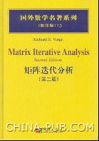国外数学名著系列(英文影印版)13--矩阵迭代分析(第二版)