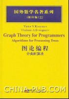 (特价书)国外数学名著系列(英文影印版)22--图论编程分类树算法