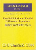 国外数学名著系列(英文影印版)14--偏微分方程的并行算法