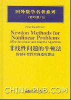 国外数学名著系列(英文影印版)15--非线性问题的牛顿法:仿射不变性和自适应算法