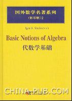 国外数学名著系列(英文影印版)2--代数学基础