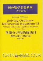 (特价书)国外数学名著系列(英文影印版)18--常微分方程的解法II-刚性与微分代数问题片(第二版)