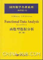 (特价书)国外数学名著系列(英文影印版)12--函数型数据分析(第二版)