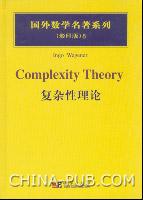 (特价书)国外数学名著系列(英文影印版)8--复杂性理论