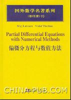 国外数学名著系列(英文影印版)19--偏微分方程与数值方法