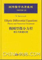 国外数学名著系列(英文影印版)20--椭圆型微分方程理论与数值处理