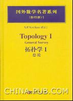 国外数学名著系列(英文影印版)1--拓扑学I总论
