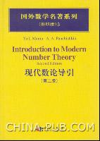 国外数学名著系列(英文影印版)3--现代数论导引(第二版)