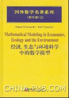 国外数学名著系列(英文影印版)23--经济、生态与环境科学中的数学模型