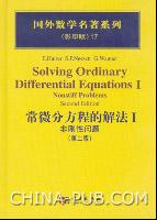 国外数学名著系列(英文影印版)17--常微分方程的解法I:非刚性问题(第二版)