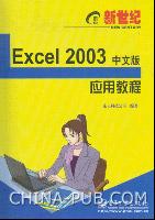新世纪Excel 2003中文版应用教程[按需印刷]